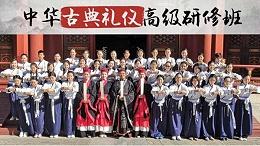 中华古典礼仪培训师认证班