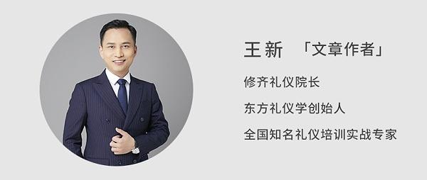 礼仪培训行业专家王新老师