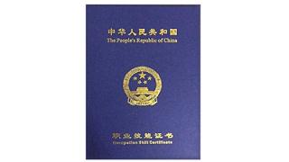 全国职业人才认证管理中心礼仪培训师资格证