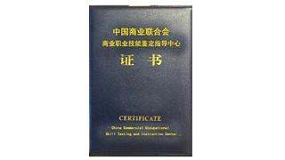 中商联商业职业技能鉴定中心礼仪培训师证书