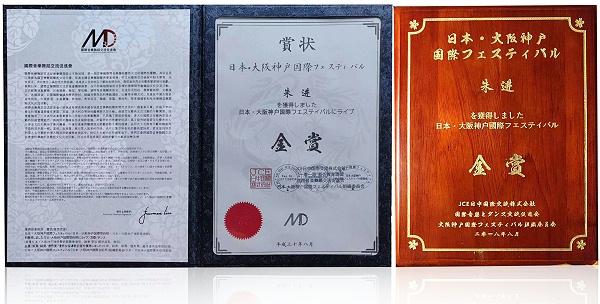 修齐礼仪高级礼仪演讲口才讲师朱进老师获得奖项.jpg