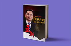 畅销书籍:《礼仪产业》