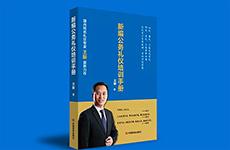 《新编公务礼仪手册》