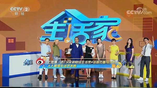 王新老师参加《生活家》社交礼仪节目
