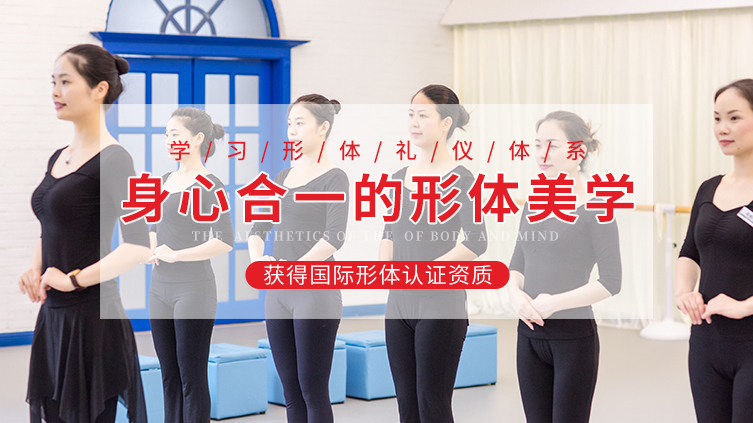 青少年形体礼仪培训