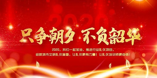 修齐礼仪知名礼仪培训师王新院长2020年新年对礼仪行业愿景
