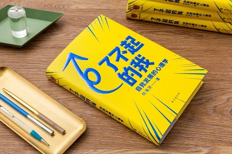 王新读书:了不起的我