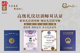 注册高级礼仪培训师双证班