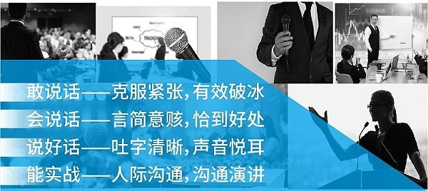 3修齐礼仪演讲口才培训师认证班言语沟通礼仪培训师培训