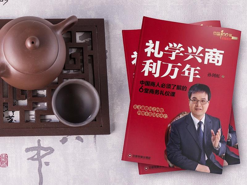 孙剑虹老师著作:《礼学兴商利万年》