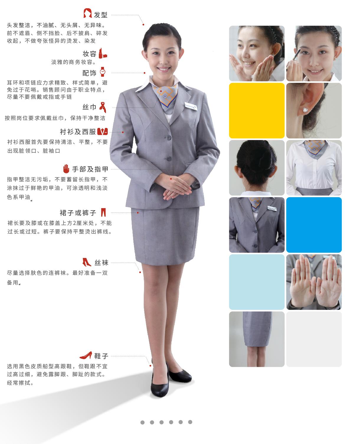 女性销售顾问标准形象礼仪图示