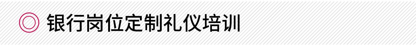 银行岗位定制礼仪培训