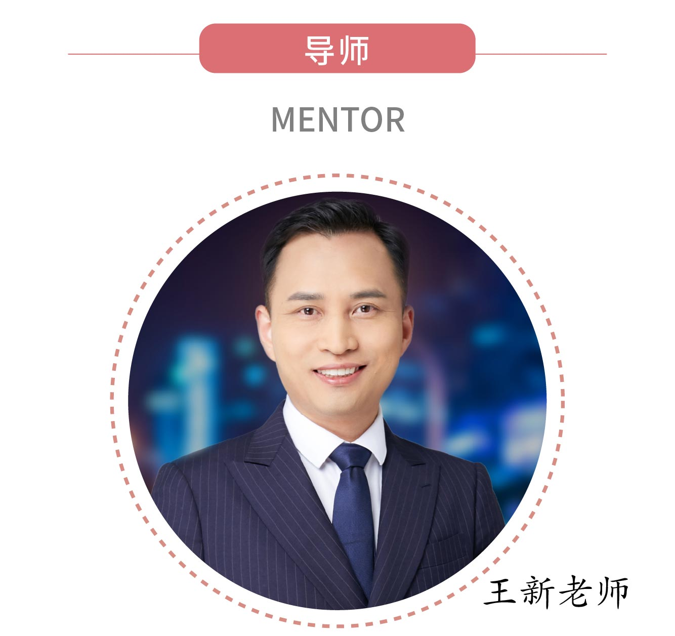 10礼仪培训实战专家王新老师