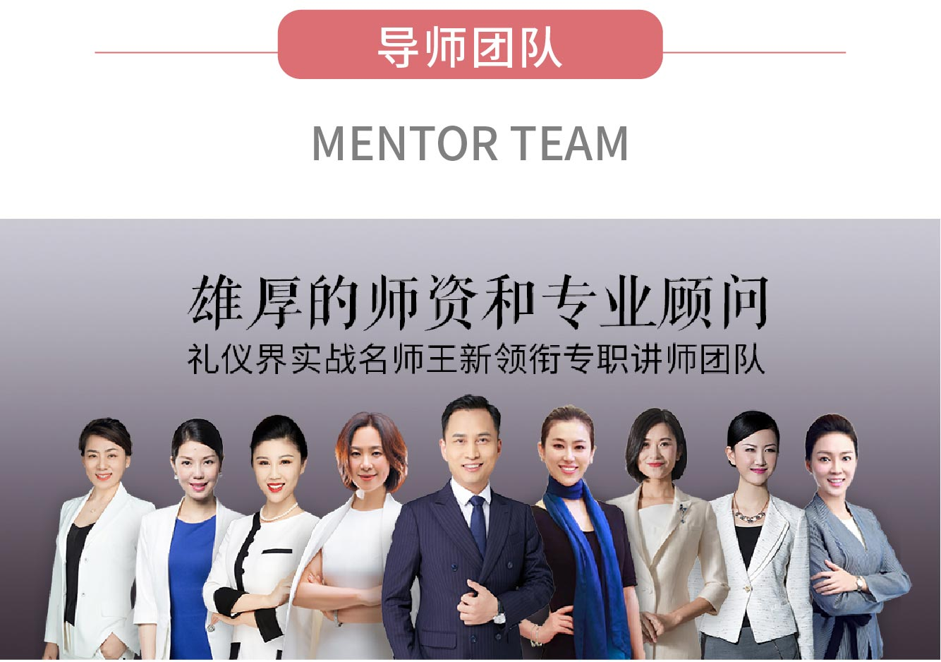 11专家礼仪师资团队
