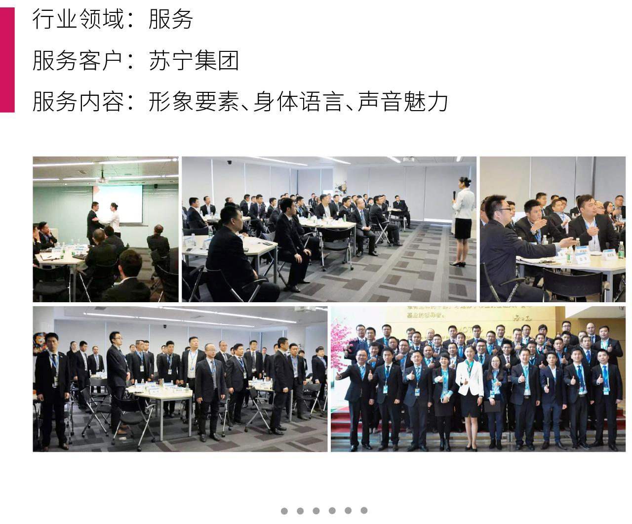 10服务行业礼仪培训项目:苏宁集团,服务礼仪培训案例