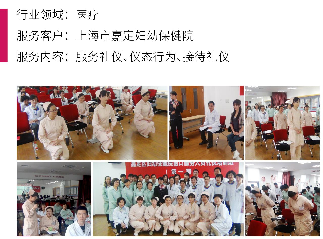 9医疗行业礼仪培训项目:上海市嘉定妇幼保健院,服务礼仪、仪态行为、接待礼仪培训案例