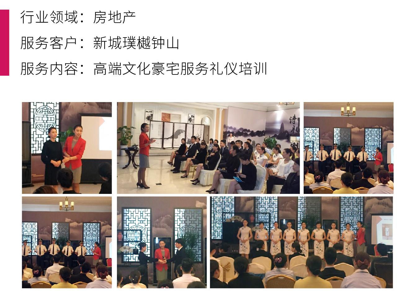 6地产行业礼仪培训项目:新城璞樾钟山高端文化豪宅服务礼仪培训案例