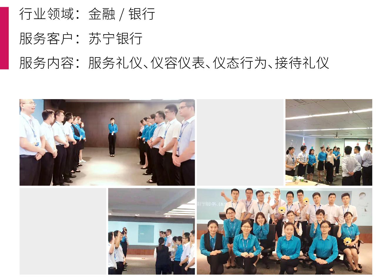 4金融行业礼仪培训项目:苏宁银行服务礼仪、仪容仪表、仪态行为、接待礼仪培训案例