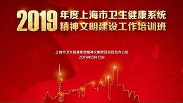 修齐礼仪王新院长为《上海市卫生健康系统精神文明培训班》学员授课