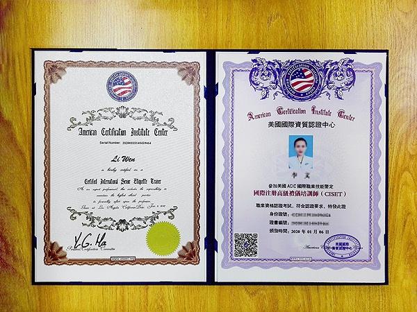 ACIC国际注册高级礼仪培训师资格证