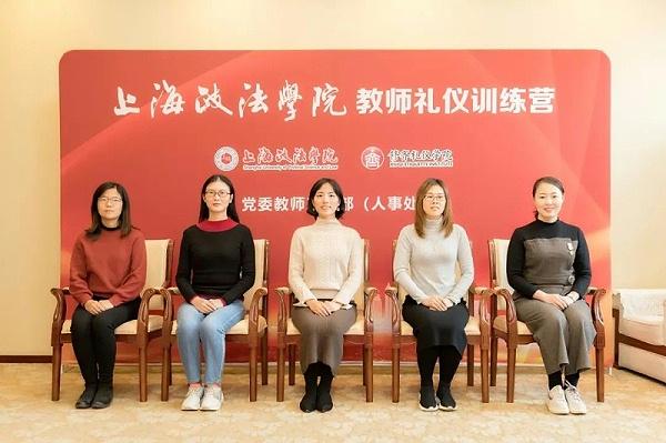 政法大学修齐礼仪教师礼仪素养提升项目培训10