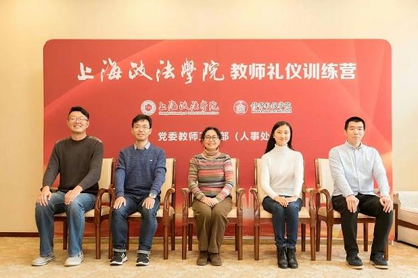 政法大学修齐礼仪教师礼仪素养提升项目培训11