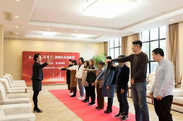 政法大学修齐礼仪教师礼仪素养提升项目培训1