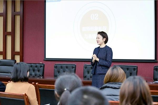 政法大学修齐礼仪教师礼仪素养提升项目培训4