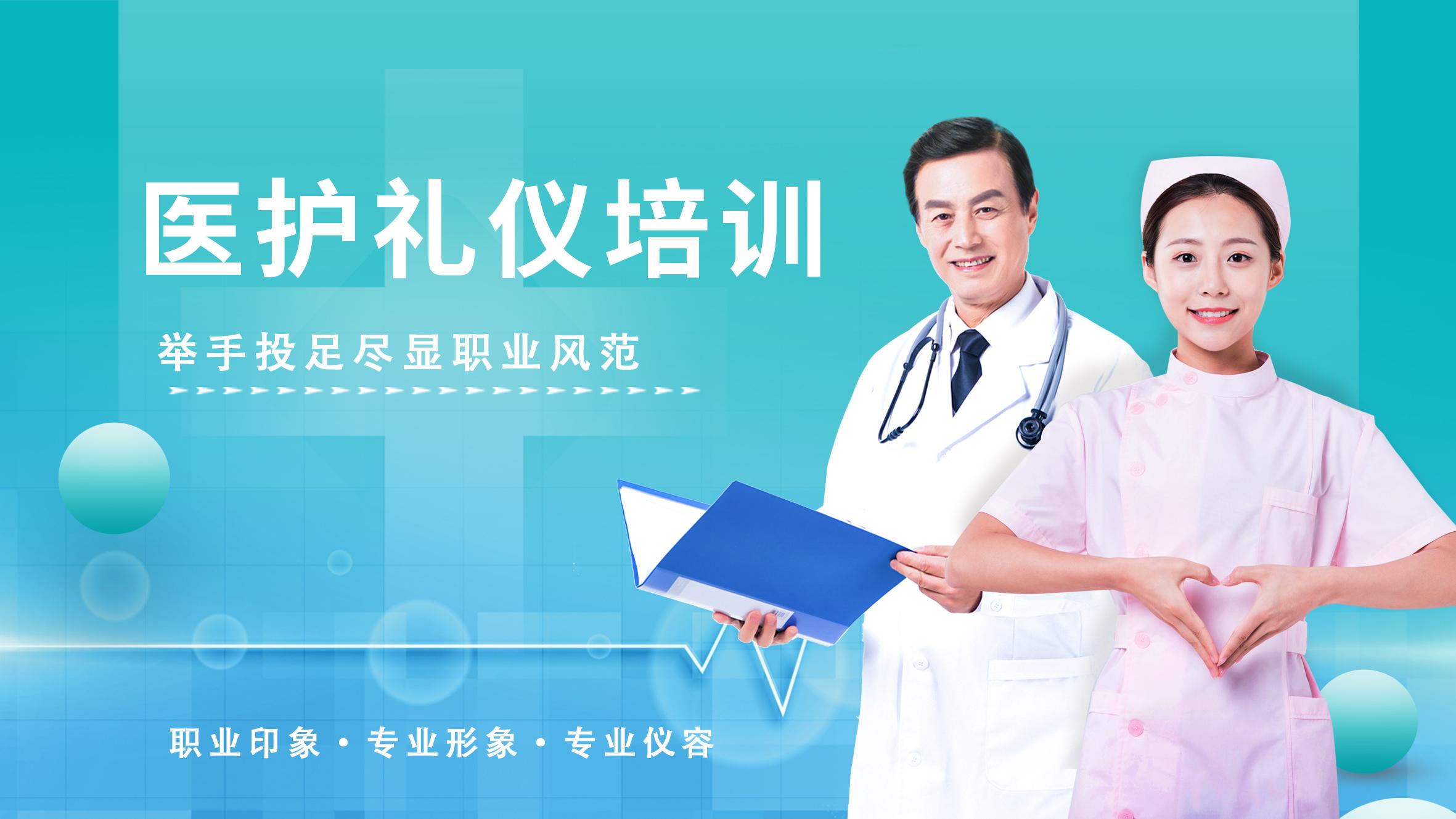医疗行业礼仪培训项目定制