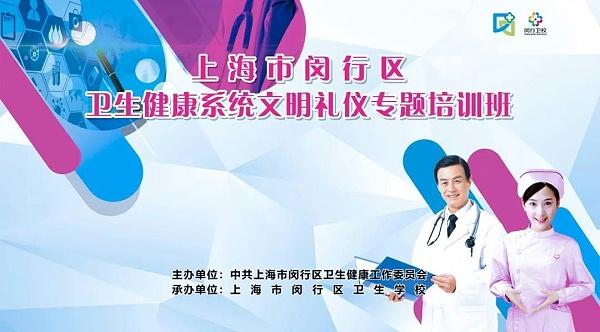 上海市闵行区获得全国文明城区创建第一名