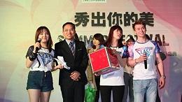 SBC 携手 修齐礼仪举办 summer festival 时尚盛典圆满成功
