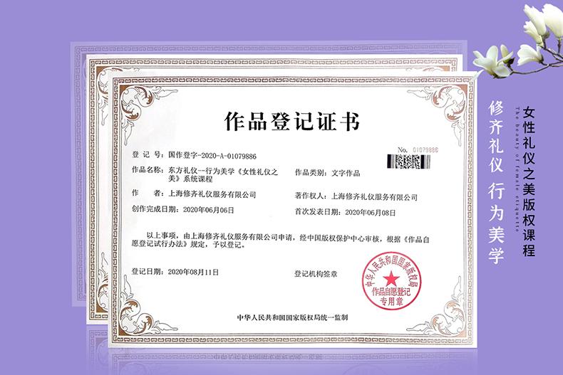 2修齐礼仪行为美学形体礼仪培训班作品登记证