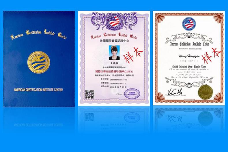 5ACIC国际礼仪培训师资格证