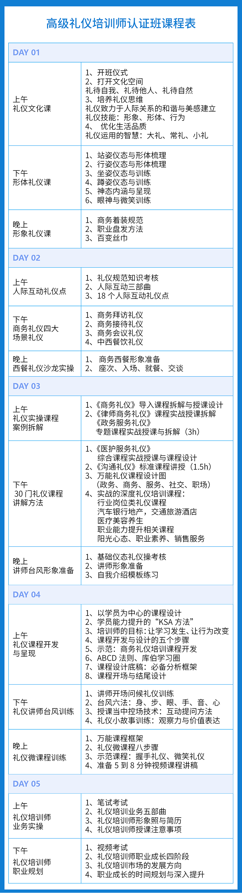 9修齐礼仪高级礼仪培训师认证班课表