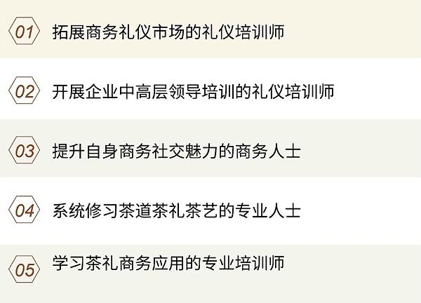 3修齐礼仪商务茶礼社交礼仪研修班商务社交礼仪指导师认证课程课程对象