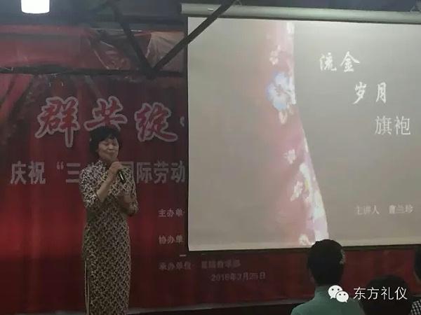 修齐礼仪旗袍礼仪沙龙成功举办